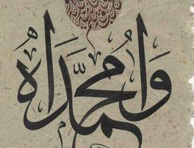 Wa Muhammadah – و محمداه -صلى الله عليه و سلام