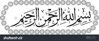 بسم الله الرحمن الرحيم – Bismillah